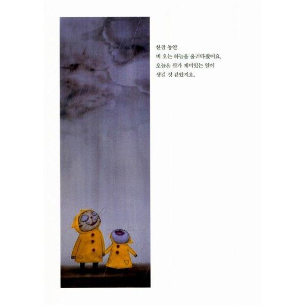 韓国語の絵本/ハングルの絵本 雲パン(ふわふわくもパン)|niyantarose|06