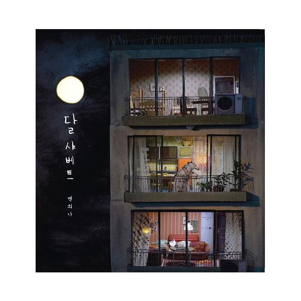 韓国語の絵本/ハングルの絵本 月のシャーベット|niyantarose