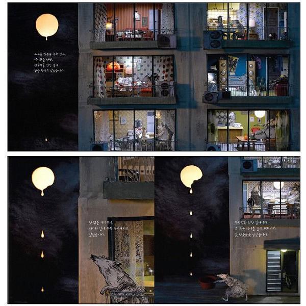 韓国語の絵本/ハングルの絵本 月のシャーベット|niyantarose|02