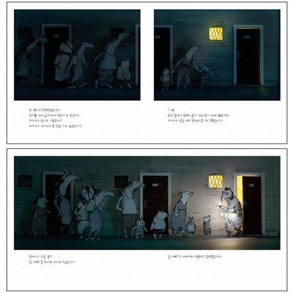 韓国語の絵本/ハングルの絵本 月のシャーベット|niyantarose|04