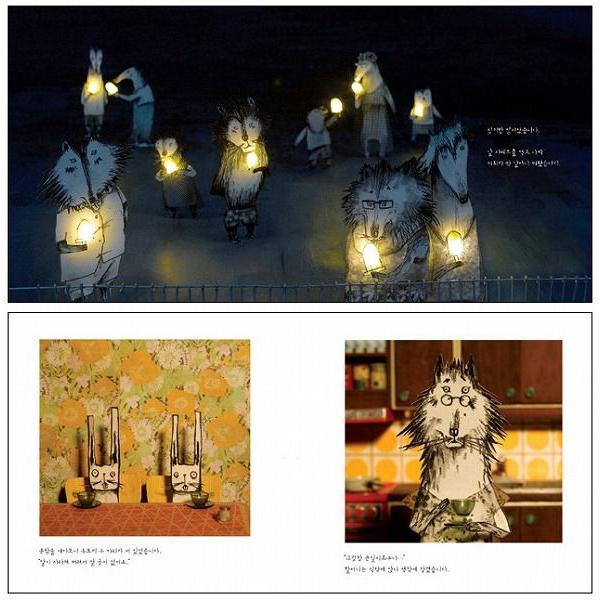 韓国語の絵本/ハングルの絵本 月のシャーベット|niyantarose|05