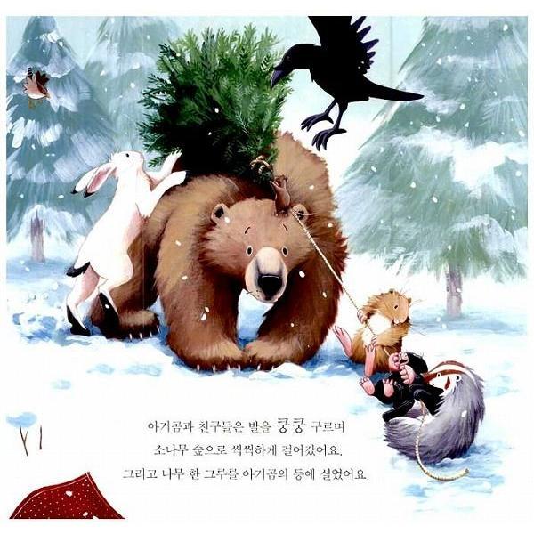 赤ちゃんクマの最初のクリスマス