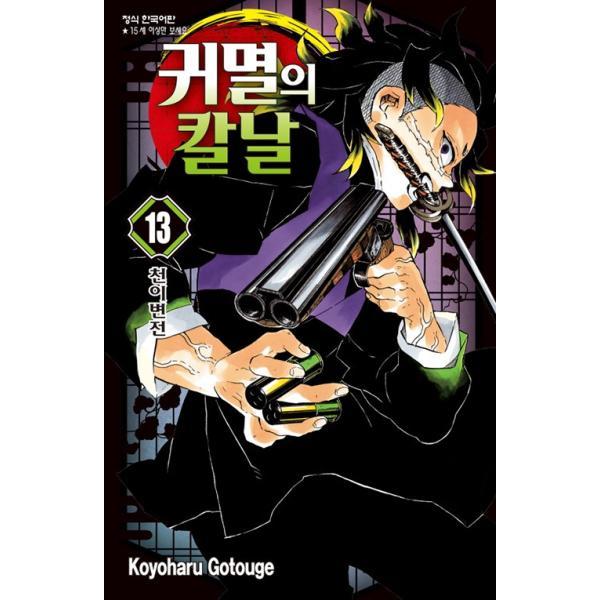 韓国語 まんが 『鬼滅の刃』 13著:吾峠 呼世晴(韓国版/ハングル)