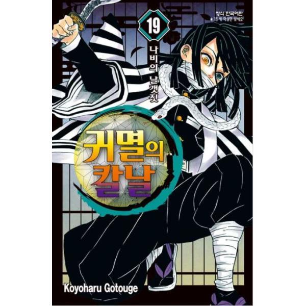 韓国語 まんが 『鬼滅の刃』 19 著:吾峠 呼世晴(韓国版/ハングル)