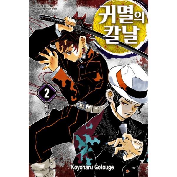 韓国語 まんが 『鬼滅の刃』 2 著:吾峠 呼世晴(韓国版/ハングル)
