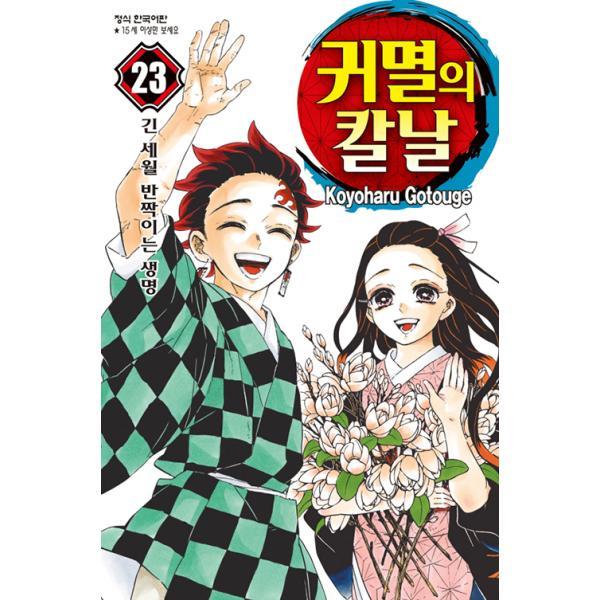 韓国語 まんが 『鬼滅の刃』 23 著:吾峠 呼世晴(韓国版/ハングル)