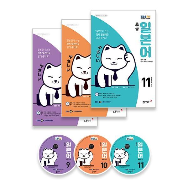 韓国 書籍 EBS FM Radio ラジオ 初級 日本語会話 2019年09月〜2019年11月号セット(教材3巻+放送CD3枚)やさしい日本語