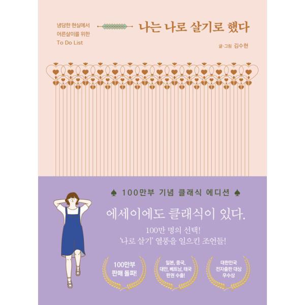韓国語のエッセイ  『私は私で生きることにした』 著:キム・スヒョン★季節により表紙デザインが変わることがあります★BTS グクも読んでる本 niyantarose