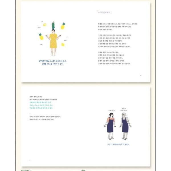 韓国語のエッセイ  『私は私で生きることにした』 著:キム・スヒョン★季節により表紙デザインが変わることがあります★BTS グクも読んでる本 niyantarose 04