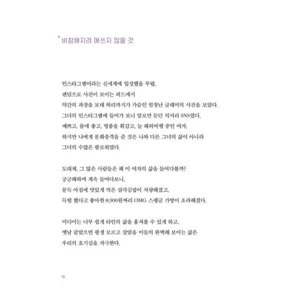 韓国語のエッセイ  『私は私で生きることにした』 著:キム・スヒョン★季節により表紙デザインが変わることがあります★BTS グクも読んでる本 niyantarose 05