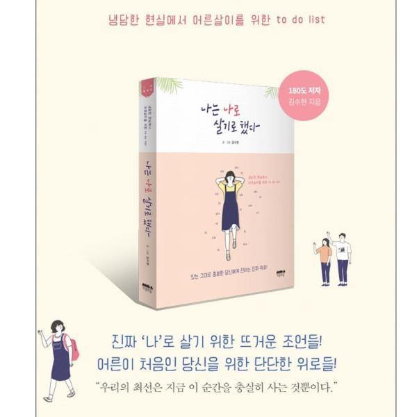 韓国語のエッセイ  『私は私で生きることにした』 著:キム・スヒョン★季節により表紙デザインが変わることがあります★BTS グクも読んでる本 niyantarose 06