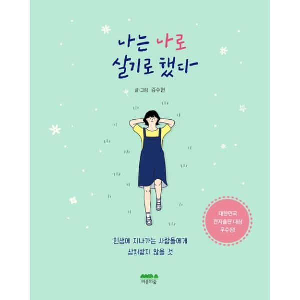 韓国語のエッセイ  『私は私で生きることにした』 著:キム・スヒョン★季節により表紙デザインが変わることがあります★BTS グクも読んでる本 niyantarose 08