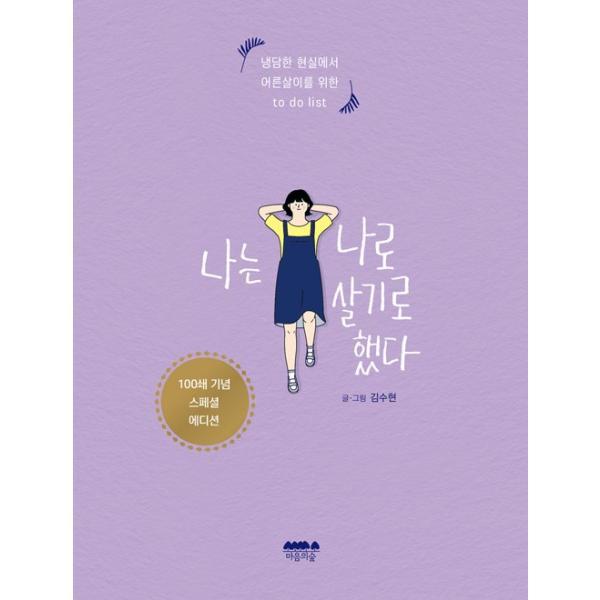 韓国語のエッセイ  『私は私で生きることにした』 著:キム・スヒョン★季節により表紙デザインが変わることがあります★BTS グクも読んでる本 niyantarose 09