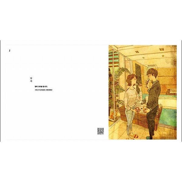 韓国語の絵エッセイ 『やすらかで、愛しくて、だから』著:フォオン(ポオン) / イ・ジョンソク&ハン・ヒョジュ出演のドラマ「W−二つの世界」の本|niyantarose|02