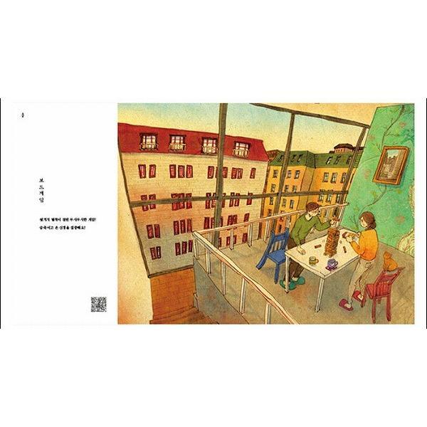 韓国語の絵エッセイ 『やすらかで、愛しくて、だから』著:フォオン(ポオン) / イ・ジョンソク&ハン・ヒョジュ出演のドラマ「W−二つの世界」の本|niyantarose|03