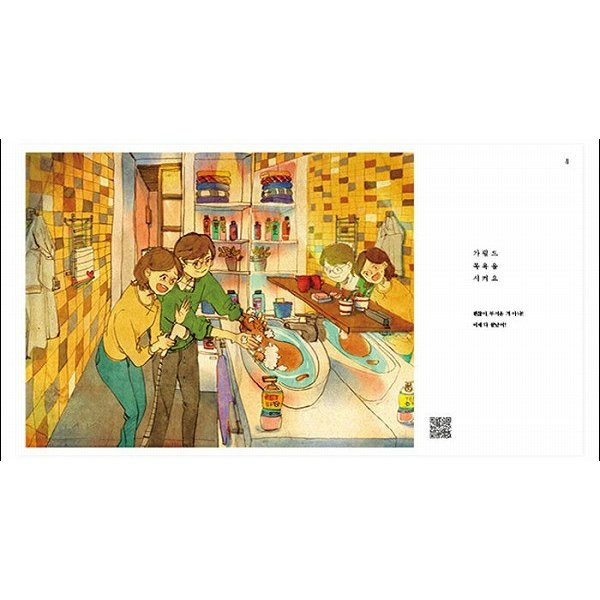 韓国語の絵エッセイ 『やすらかで、愛しくて、だから』著:フォオン(ポオン) / イ・ジョンソク&ハン・ヒョジュ出演のドラマ「W−二つの世界」の本|niyantarose|04