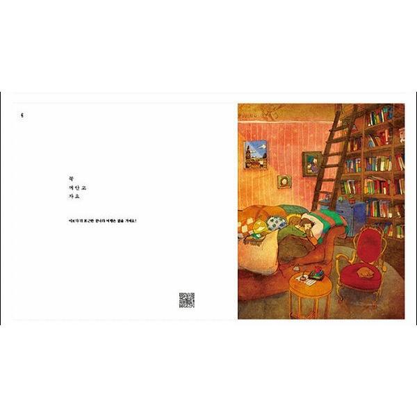 韓国語の絵エッセイ 『やすらかで、愛しくて、だから』著:フォオン(ポオン) / イ・ジョンソク&ハン・ヒョジュ出演のドラマ「W−二つの世界」の本|niyantarose|05