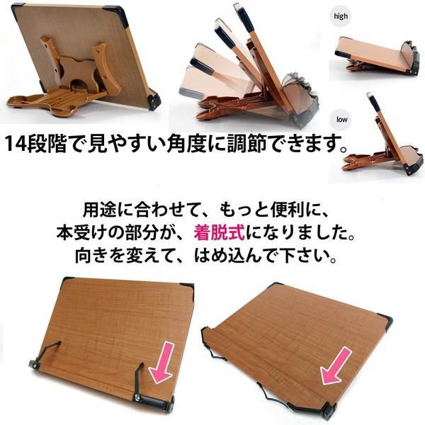 (わけあり処分品)見やすい角度に14段階調節 木製ブックスタンド 標準サイズ(35×24cm)折りたたみ式 書見台 タブレット台 (メーカー直輸入品)|niyantarose|03