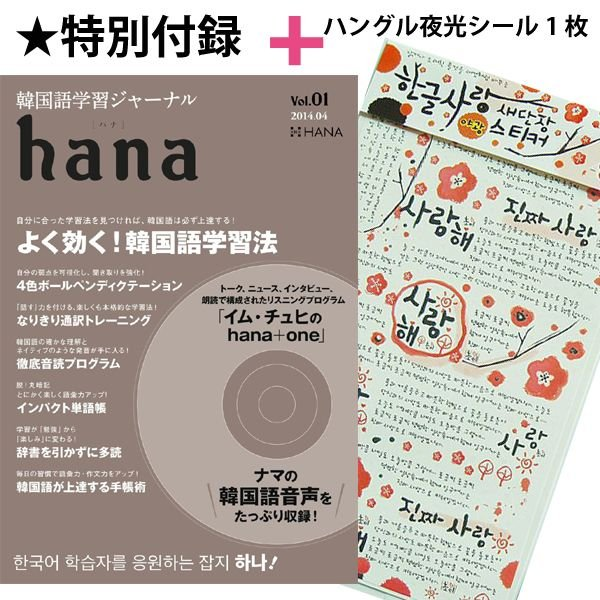 hana1号