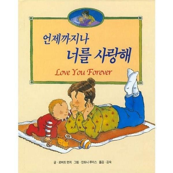 (韓国語の古本)絵本『いつまでもきみを愛してる(ラヴ・ユー・フォーエバー)』(最初の一冊)