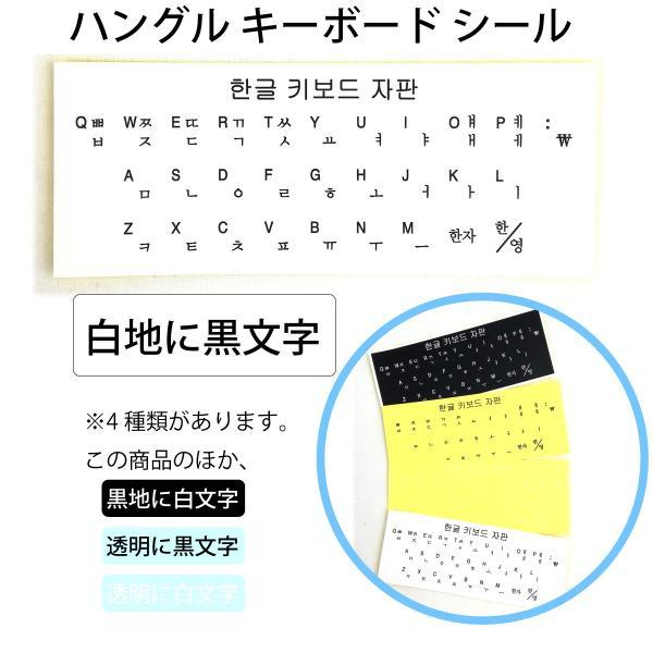 韓国語 ハングル キーボードシール ステッカー 白地に黒文字(白いキーボード用) 節約便なら送料170円|niyantarose
