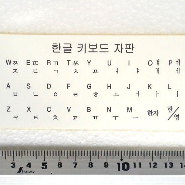 韓国語 ハングル キーボードシール ステッカー 白地に黒文字(白いキーボード用) 節約便なら送料170円|niyantarose|03
