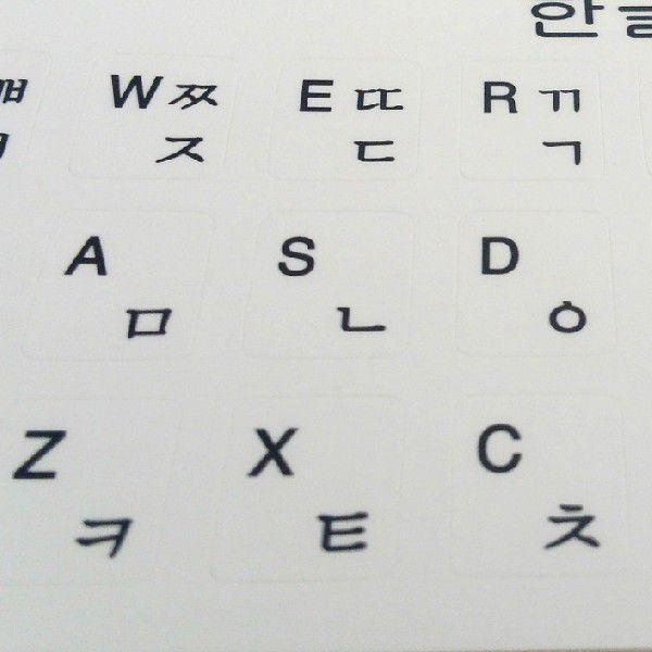 韓国語 ハングル キーボードシール ステッカー 白地に黒文字(白いキーボード用) 節約便なら送料170円|niyantarose|04