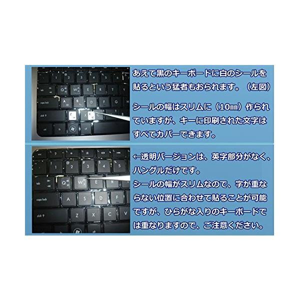 韓国語 ハングル キーボードシール ステッカー 白地に黒文字(白いキーボード用) 節約便なら送料170円|niyantarose|05