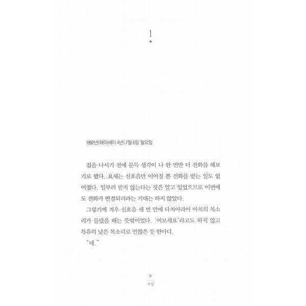 韓国 語 さようなら