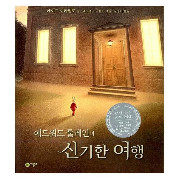 韓国語の小説 エドワード・テュレインの奇跡の旅(愛をみつけたうさぎ)〜『星から来たあなた』の本〜|niyantarose