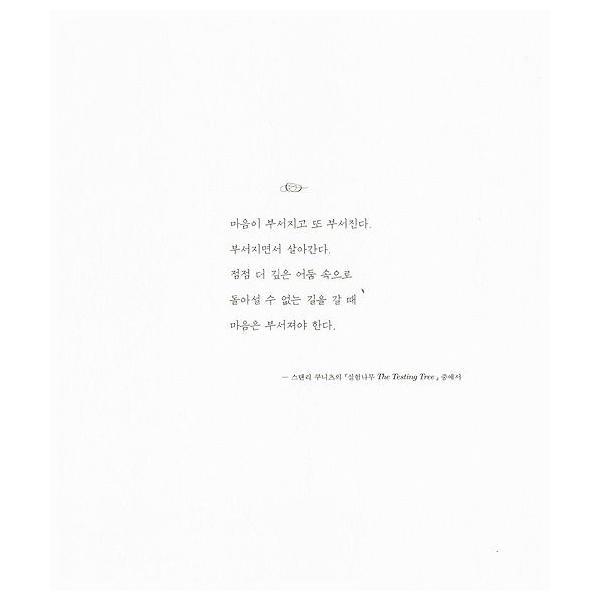 韓国語の小説 エドワード・テュレインの奇跡の旅(愛をみつけたうさぎ)〜『星から来たあなた』の本〜|niyantarose|03