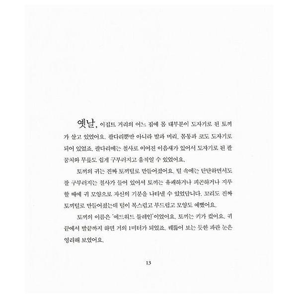 韓国語の小説 エドワード・テュレインの奇跡の旅(愛をみつけたうさぎ)〜『星から来たあなた』の本〜|niyantarose|05
