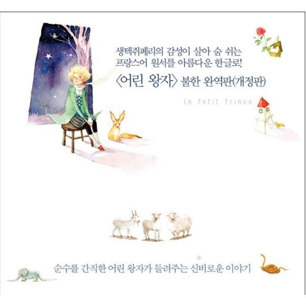 韓国語の童話/ハングルの童話 星の王子さま〜美しい古典シリーズ1 (オールカラー)完訳/改定版|niyantarose|02