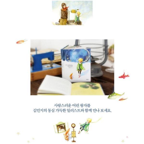 韓国語の童話/ハングルの童話 星の王子さま〜美しい古典シリーズ1 (オールカラー)完訳/改定版|niyantarose|06