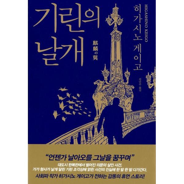 韓国語の小説 『麒麟の翼』 著:東野圭吾(韓国版/ハングル)