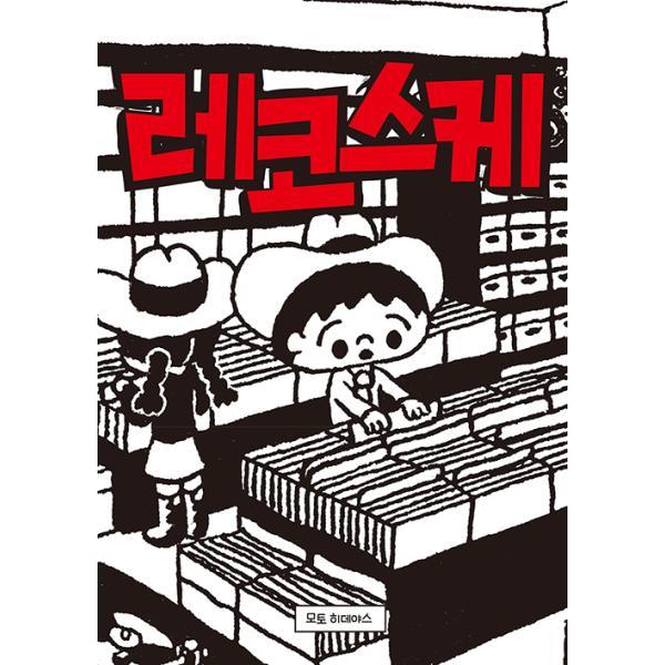 韓国語 音楽 本 『レコスケ(レコスケくん)』 著:本秀康 (韓国語版/ハングル)