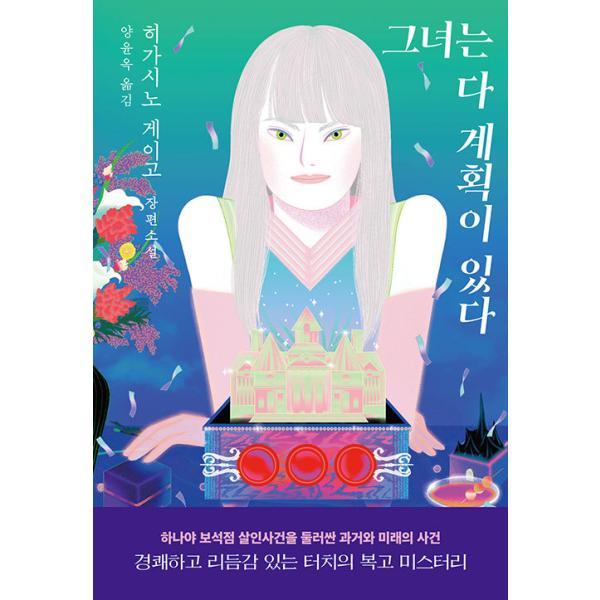 韓国語 小説 『彼女はすべて計画がある』 著:東野 圭吾