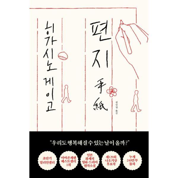 韓国語 小説 『手紙』 著:東野圭吾(韓国版/ハングル)