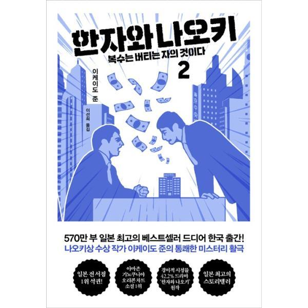 韓国語 小説 『半沢直樹 2』 著:池井戸潤  (韓国語版/ハングル)