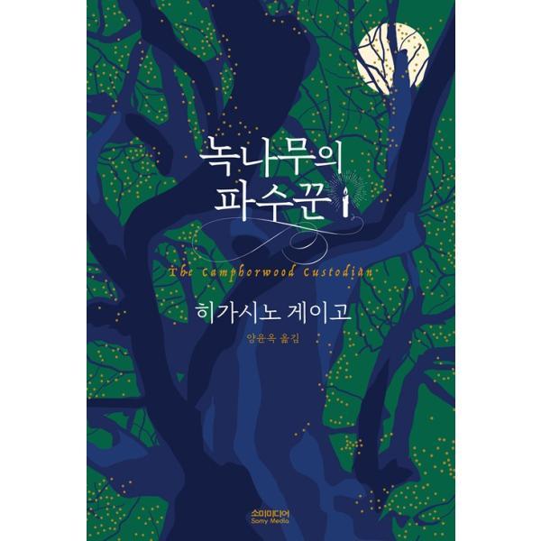 韓国語 小説 『クスノキの番人』 (原題:クスノキの番人) 著:東野圭吾 (韓国語版/ハングル)