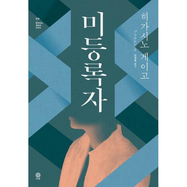 韓国語 小説 『未登録者』 (原題:プラチナデータ(2010年)) 著:東野圭吾 (韓国語版/ハングル)
