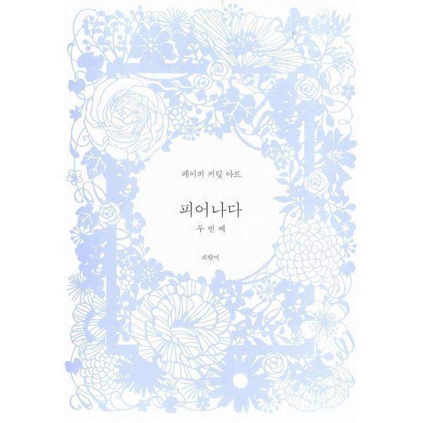 韓国の切り絵 『咲き出でる 2番目』ペーパーカッティングアート 図案集|niyantarose