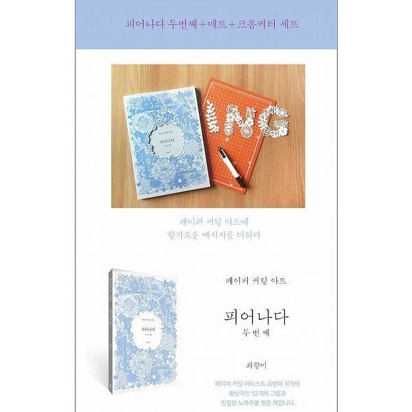 韓国の切り絵 『咲き出でる 2番目』ペーパーカッティングアート 図案集|niyantarose|02
