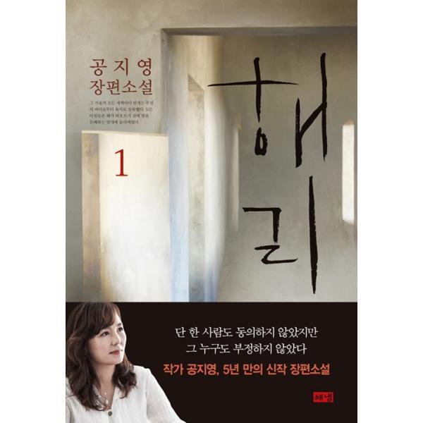 韓国語 小説 『ハリー セット - 全2巻』 著:コン・ジヨン|niyantarose
