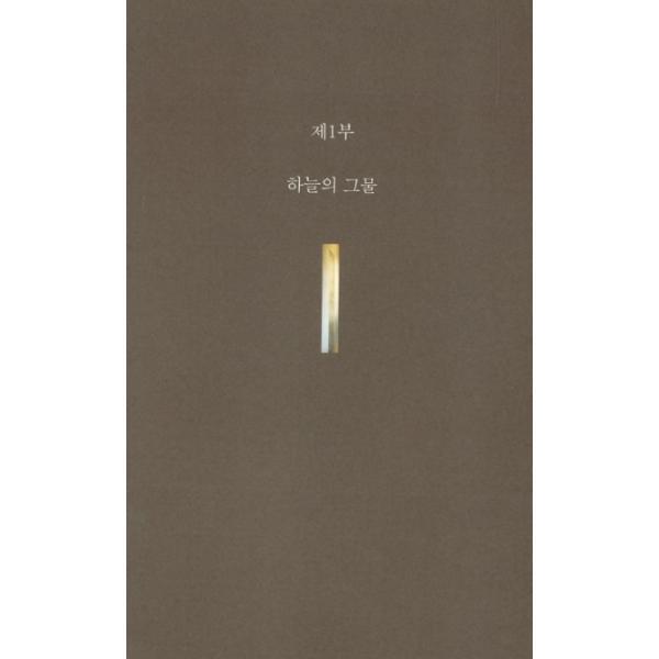 韓国語 小説 『ハリー セット - 全2巻』 著:コン・ジヨン|niyantarose|02