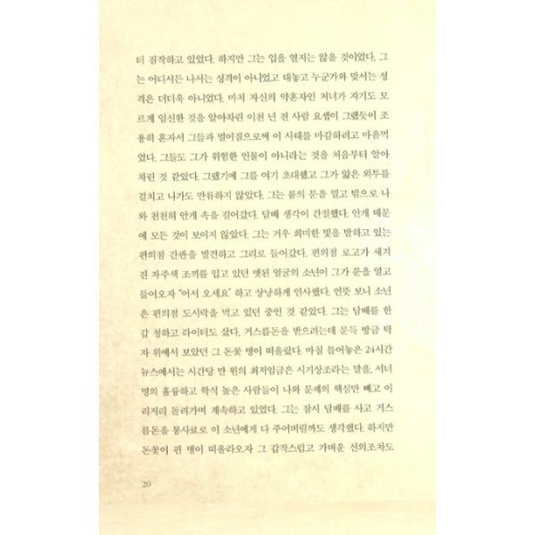 韓国語 小説 『ハリー セット - 全2巻』 著:コン・ジヨン|niyantarose|11