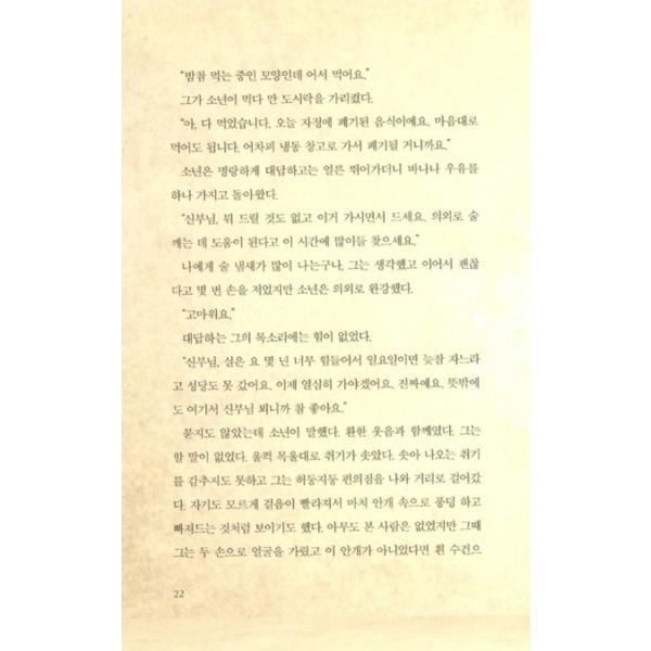 韓国語 小説 『ハリー セット - 全2巻』 著:コン・ジヨン|niyantarose|13