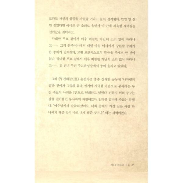 韓国語 小説 『ハリー セット - 全2巻』 著:コン・ジヨン|niyantarose|14