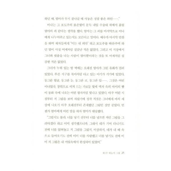 韓国語 小説 『ハリー セット - 全2巻』 著:コン・ジヨン|niyantarose|16