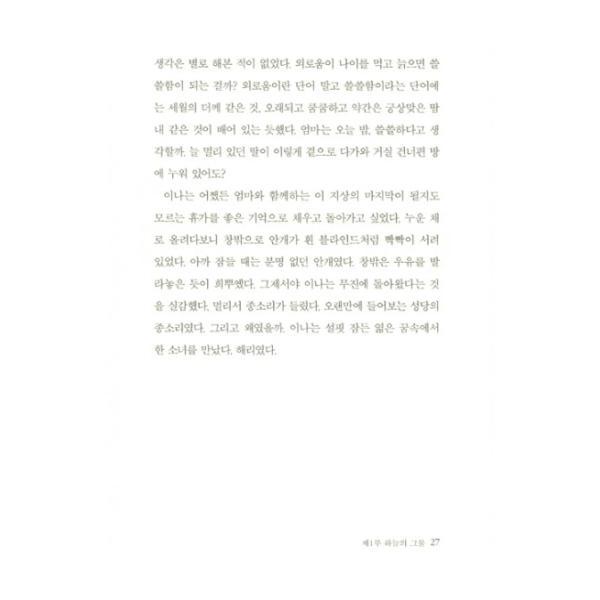 韓国語 小説 『ハリー セット - 全2巻』 著:コン・ジヨン|niyantarose|18